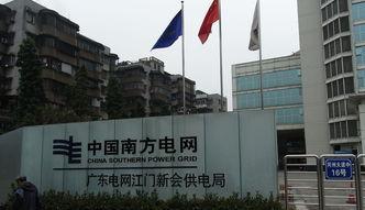 Korupcja w Chinach. Kolejne zatrzymania, tym razem w energetyce