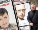 Wybory na Ukrainie. Nowe pozarz�dowe twarze kampanii