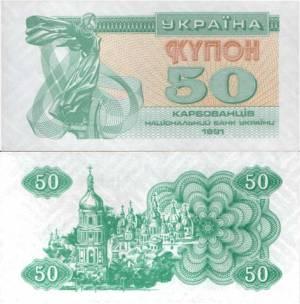 50 Karbovantsi